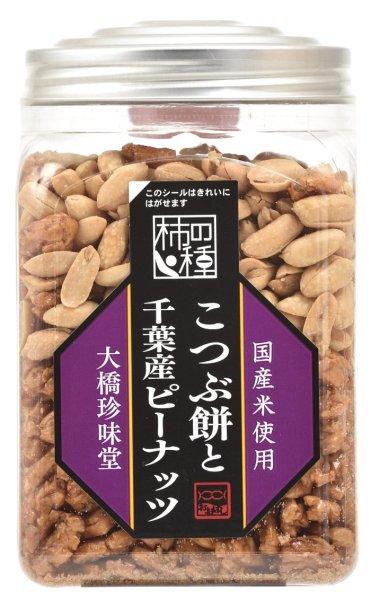 画像1: こつぶ餅と千葉県産ピーナッツ 230g (1)