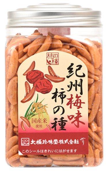 画像1: 柿の種紀州産梅味 210g (1)