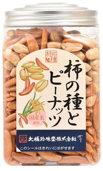 画像1: 柿の種とピーナッツ 255g (1)