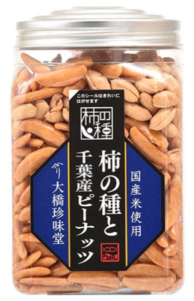 画像1: 柿の種と千葉県産ピーナッツ 260g (1)