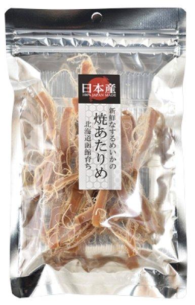 画像1: 日本産 焼あたりめ 30g (1)